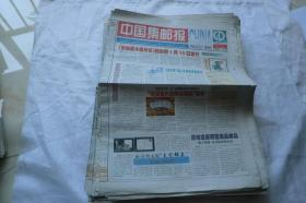中国集邮报2008年1-100期全年(看描述)