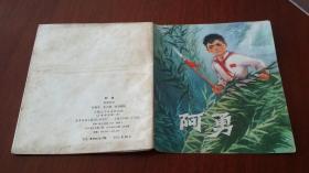 《阿勇》 上海人民出版社 连环画