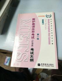 医护英语水平考试(护理类)考试大纲(第1级)(2008版)