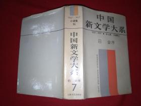 中国新文学大系1927---1937 第七集 小说集五