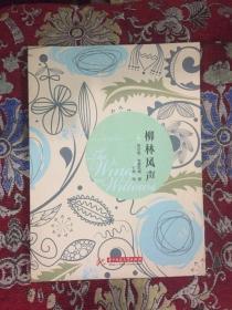 柳林风声  中国科技大学出版社【私藏,扉页有字】