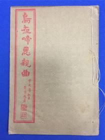 民国上海明善书局藏版精印《乌夜啼思亲曲》一册全