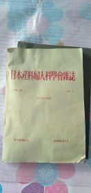 日本产科妇人科学会杂志第35卷第3号 昭和58年