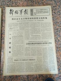 5169、解放军报-1974年8月29日,规格4开4版.9品,