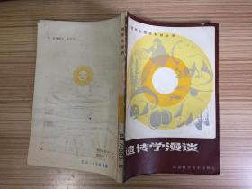 遗传学漫谈(现代生物学知识丛书)