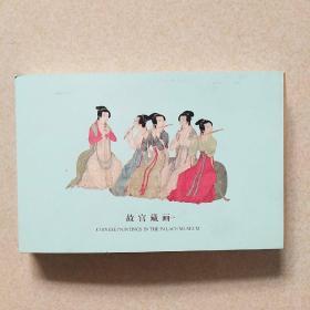 故宫藏画(明信片)
