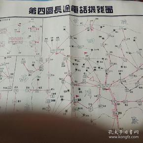 民国老地图  第四区长途电话机线图康 滇 川等  尺寸54/38  民国三十七年