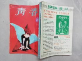 青春杂志 281期 (封面彭羚 陈浩民 彭羚报导文章)