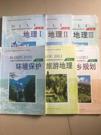 湘江版高中地理教材 全套6本