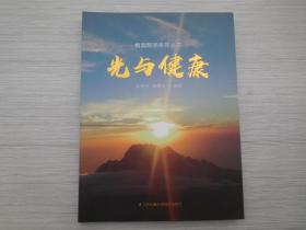 情调照明系列丛书 光与健康(全新正版原版书1本)