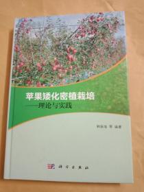 苹果矮化密植栽培:理论与实践