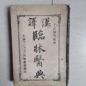 汉译临床医典
