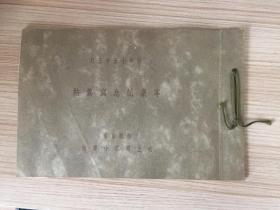 1940年日本和歌山市吹上寻常小学校《卒业纪念写真帖》一册,16开软精装薄册