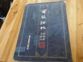 尔雅诂林--经文词语索引