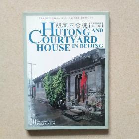 老北京传统民居集萃  胡同四合院(明信片20枚)