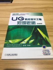 UG机械设计工程范例教程(基础篇)——CAD/CAM工程范例系列教材国家职业技能培训用书