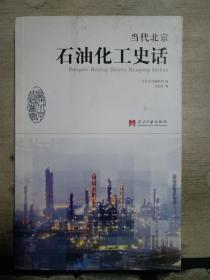 当代北京石油化工史话