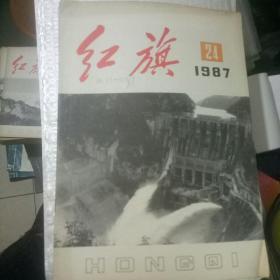 红旗 1987年1-24全(缺第2.22期)共22期合售