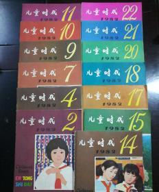 儿童时代 1982年13册