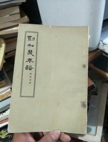 劉知幾年譜(1963年一版一印),