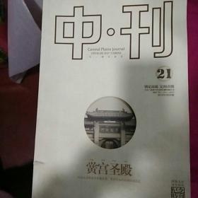河南大学百年校庆(纪念特刊)中。刊(黉宫圣殿)
