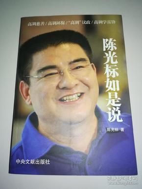 陈光标亲笔签名赠言本《陈光标如是说》,赠言两篇,品相如图