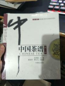 中国茶谱-第二版-附赠中国茶谱数据库光盘(5.9折
