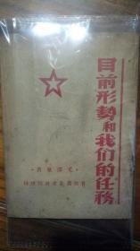 珍稀本:1948年1月晋察冀新华书局出版《目前形势和我们的任务》毛泽东著