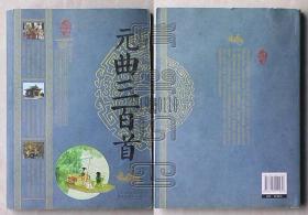 中华经典藏书-元曲三百首△