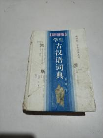 学生古汉语词典 第三版(品相不好)