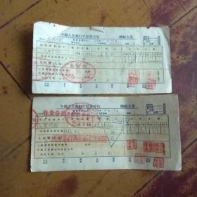 中国人民银行平原省分行转账支票两张合售 1953年