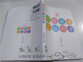 原版日本日文书 新.社会福祉とは何か 大久保秀子 中央法规出版株式会社 2010年4月 大32开软精装
