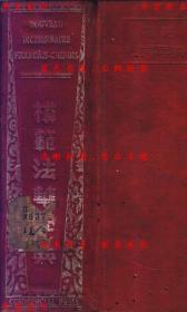 模范法华字典-萧子琴 谢寿昌 沈福顺编译-民国商务印书馆刊本(复印本)