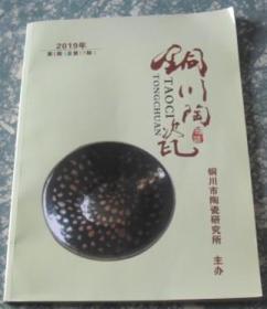 铜川陶瓷 2019年第1期(总第17期)H1