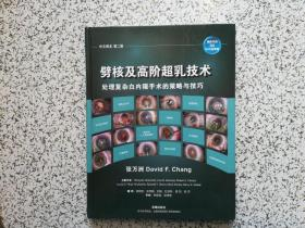 劈核及高阶超乳技术:处理复杂白内障手术的策略与技巧  附3D眼镜无光盘  精装本  中文译本 第二版