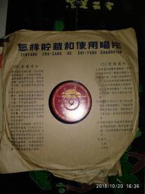 胶木唱片:粤剧《昭君出塞》 红线女唱 带戏词