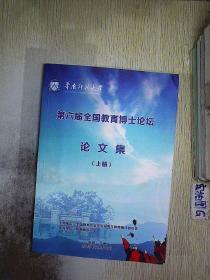 华南师范大学 第六届全国教育博士论坛论文集 上册