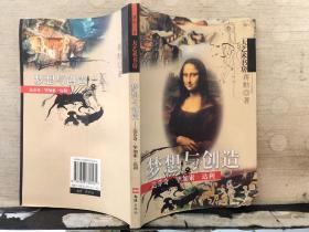 梦想与创造:达芬奇·毕加索·达利