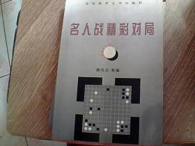 围棋精彩对局丛书--名人战精彩对