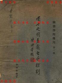 述也是园旧藏古今杂剧-陈垣署-图书季刊专刊-民国图书季刊社刊本(复印本)