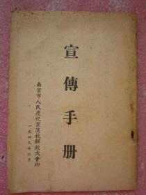 宣传手册  南京市人民庆祝京沪杭解放大会印 1949年6月   一宣传大纲、二口号、三文献