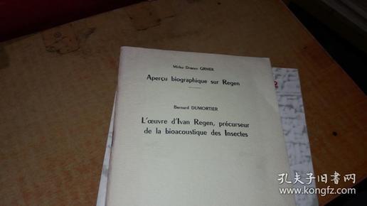 apercu biographique sur regen【看图】
