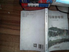 中山旅游导览