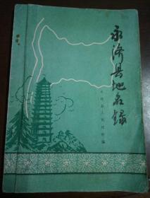 永济县地名录