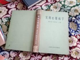 实用心脏病学  扉页有1963年北京中苏友谊医院翁心植、顾复生、王宝恩、查良镒等人题赠