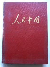 51年俄文版《人民中国》全24期 16开精装本