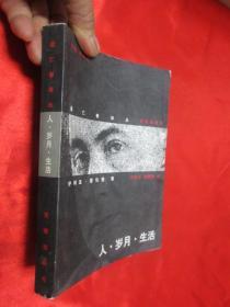 人·岁月·生活     【流亡者译丛】