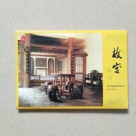 故宫陈设(明信片10枚)