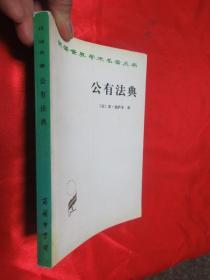 公有法典    【汉译世界学术名著丛书】