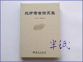 北方考古论文集 2004年初版精装仅印1300册